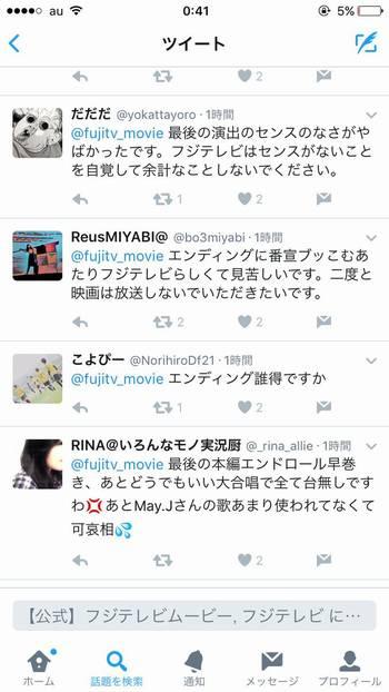 フジテレビTwitter アナ雪大炎上2