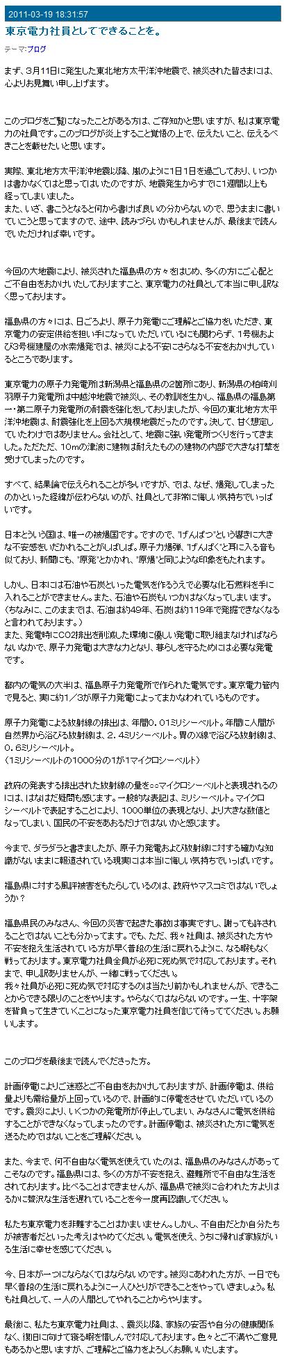東電社員のブログ