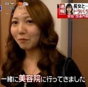 稲田朋美 娘