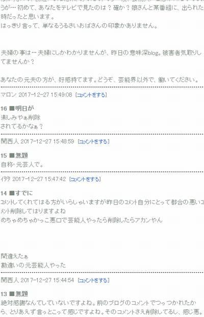 岡田祐佳ブログコメント3