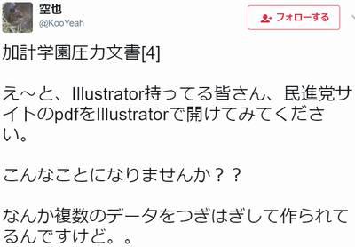 民進党 加計学園文書 Illustrator