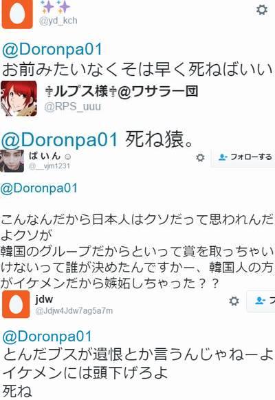 iKONファン桜井に切れる