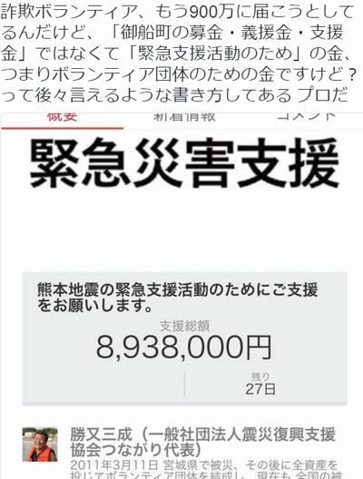 詐欺? 胡散臭いボランティア団体がネットで900万も支援されてると話題に「つながり」勝又三成代表は過去に逮捕歴あり