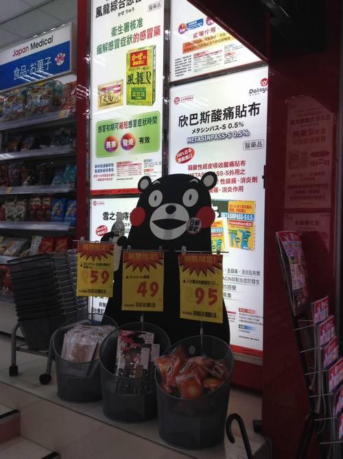 くまもん 台湾