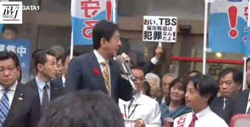 TBSフェイクニュース