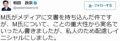 前川喜平 加計学園文書2