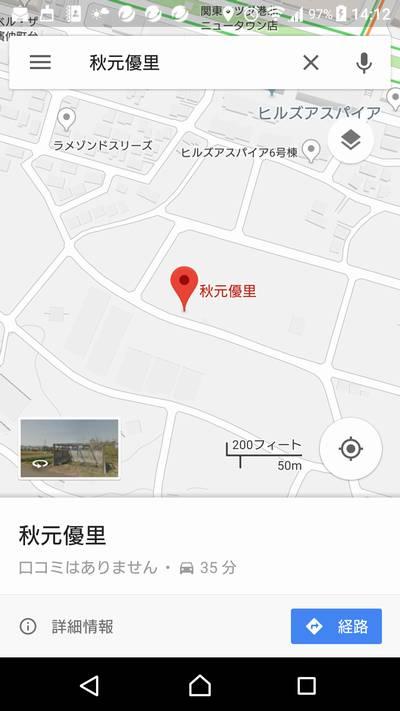 秋元優里 竹林3