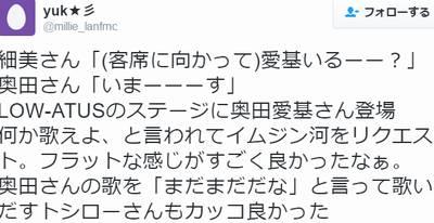 奥田愛基イムジン河