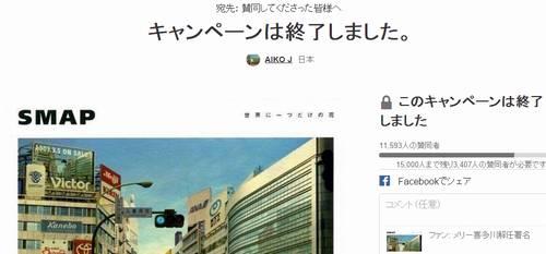 メリー喜多川副社長の解任署名、突然終了wwwwwwwww