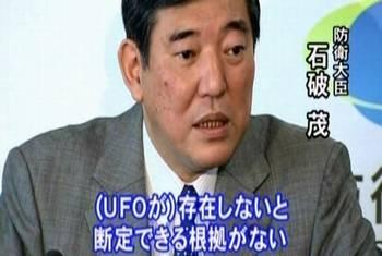 石破 UFO