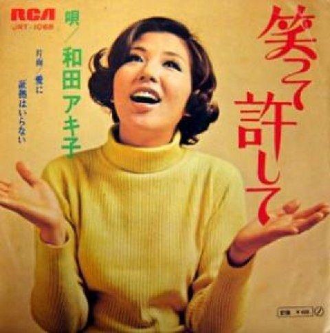 和田アキ子2