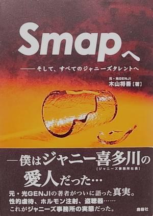 【SMAPへ】「愛人」「奴隷」元光GENJIが暴露したジャニーズ事務所の実態がヤバい