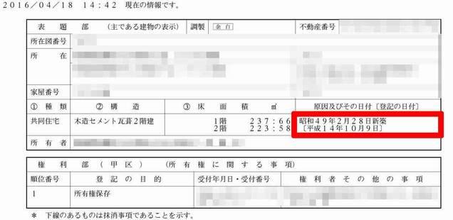 熊本地震で倒壊した東海大の学生アパート 改築5年(築42年)だったことが判明2
