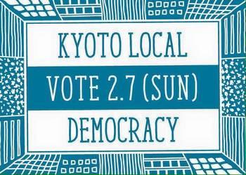 SEALDs_NON STOP KYOTOさん「京都市議選行こう」