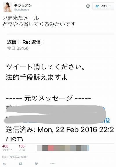 「プロレス団体の社長から肉体関係を迫られた!」女子レスラーキラ☆アンが暴露 → 恫喝のメールが届く3