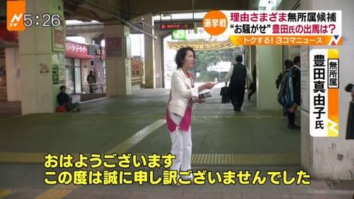 豊田真由子 子供に大人気
