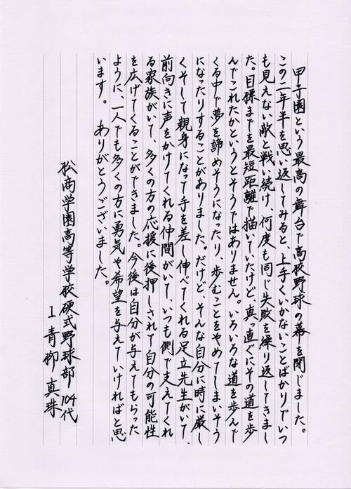 青柳真珠 字