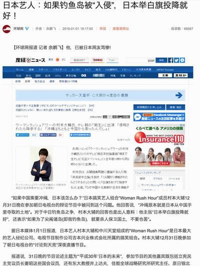 ウーマン村本中国で大絶賛