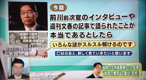 ちちんぷいぷい 前川喜平2