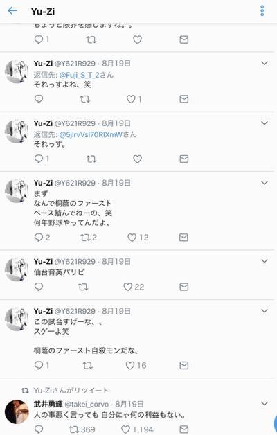 仙台育英 藤坂優治