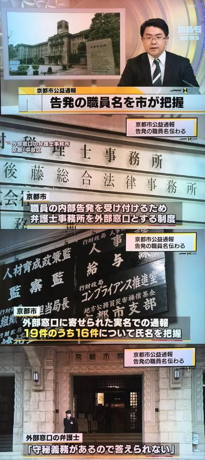 【馬鹿】内部告発者の職員名を外部窓口の弁護士が京都市に報告 → 弁護士「守秘義務があるので答えられない」え?
