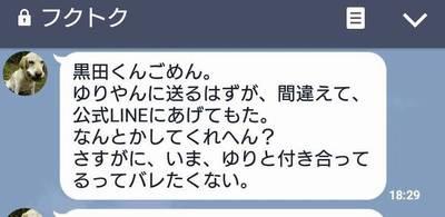 福徳 ゆりあんレトリーバー LINE3