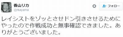 「あの中指立てにはドン引きしました」香山リカ「あれはレイシストをドン引きさせる為にやった。作戦成功、無事確認」