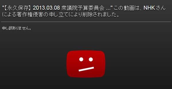 国会 中山成彬の動画削除