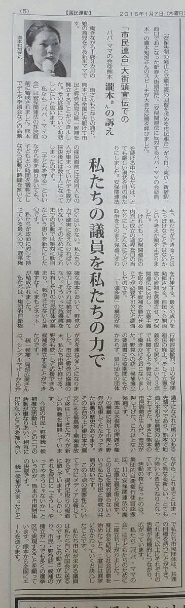 プロ市民瀧本知加
