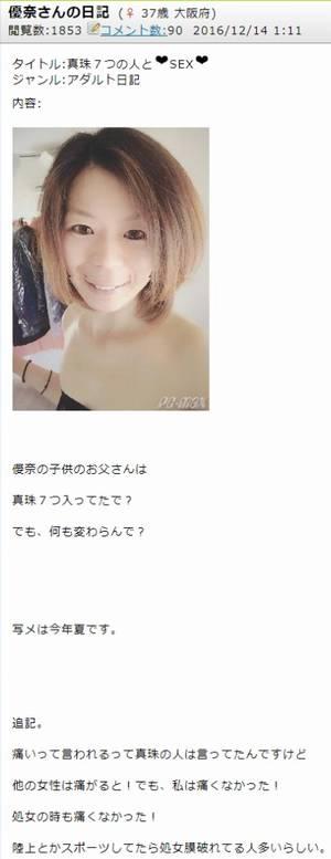 江原優奈2
