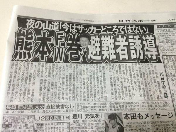 【熊本地震】ロアッソ熊本の巻誠一郎選手「今はサッカーどころではない」夜の山道、避難者のために走り回る