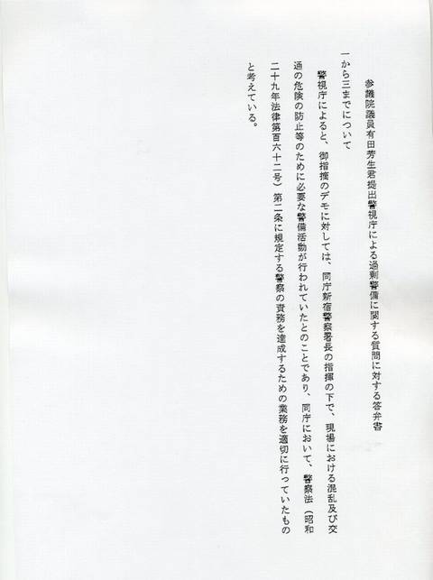 有田芳生議員、ヘイトデモに抗議する人達への警察の警備は過剰だと質問主意書を提出 → ペラペラの紙一枚の返答に激怒「慇懃無礼だ!」