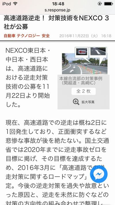 NEXCO逆走防止案