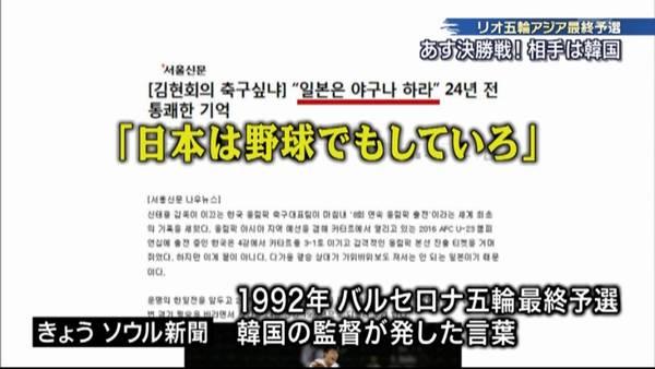 ソウル新聞「日本は野球でもしていろ」