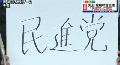 日本民進党