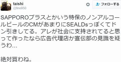 SAPPORO+CM sealds9