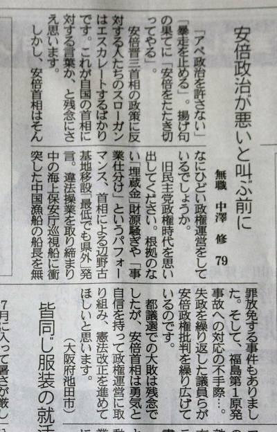 これが本当の日本人の声