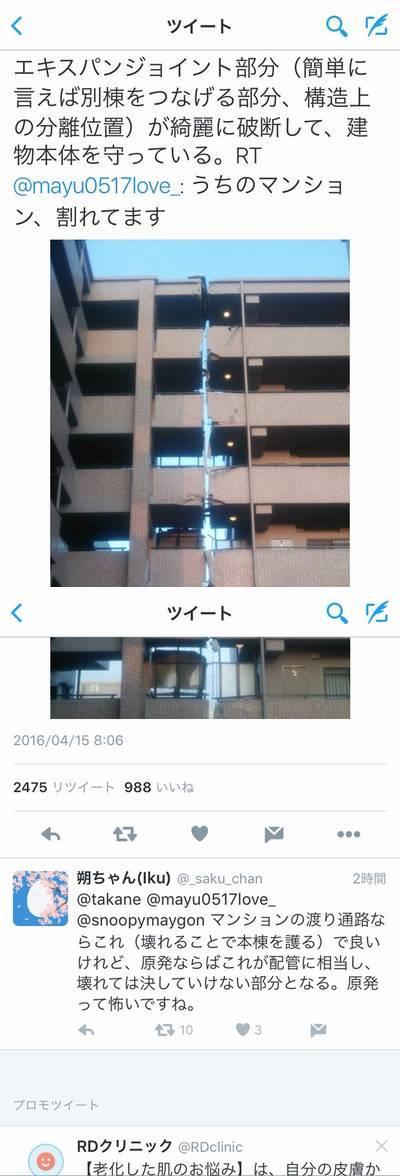 【熊本地震】「エキスパンジョイント部分が破断して建物を守っている」→「マンションなら良いけど、原発なら壊れてはいけない部分」さすが放射脳