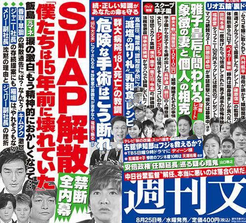 文春SMAP解散
