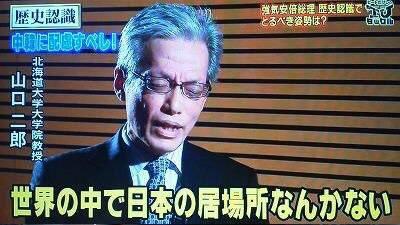 山口二郎教授「安倍から日本を守るため、野党は火事場の馬鹿力で、あらゆる手段を使え。この総選挙で政策論争は不要」