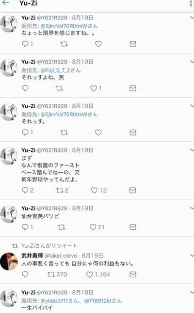 仙台育英 藤坂優治2
