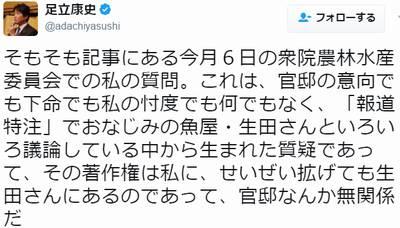 足立康史 朝日新聞