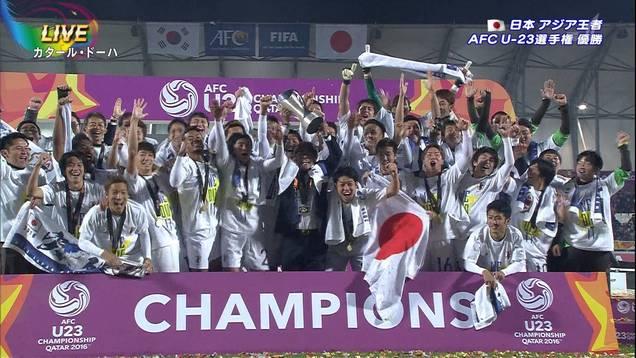 サッカーAFC U-23選手権日本優勝