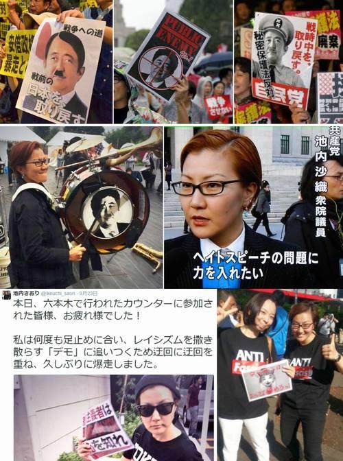 >SEALDsのお仲間連中は、こんな反安倍デモ
