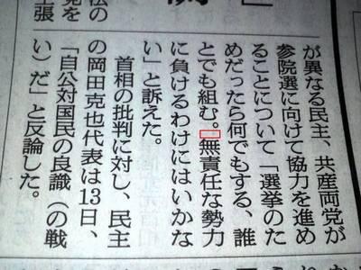 安倍首相の発言を捏造 朝日新聞もアサヒっていたw2