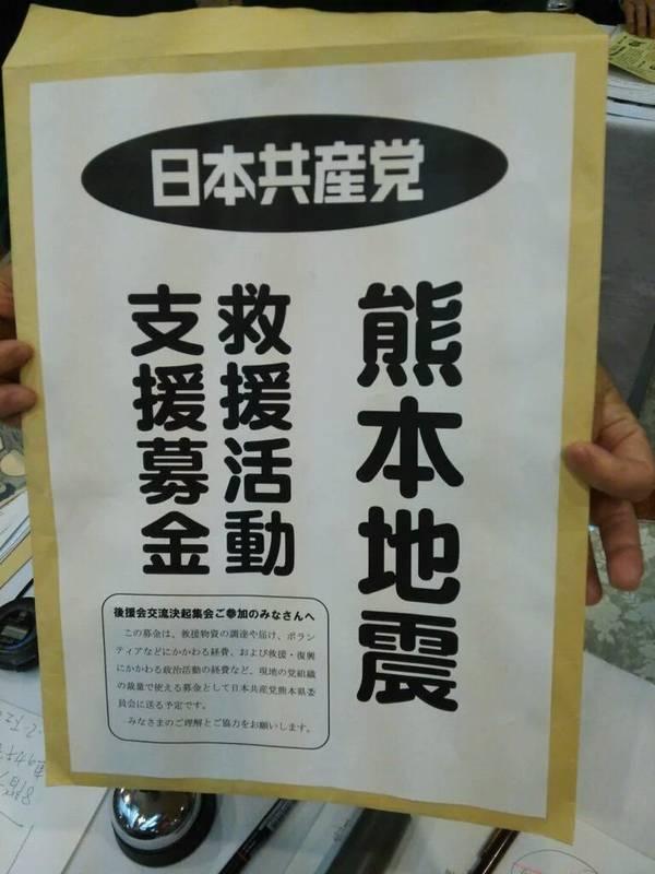 【熊本地震】日本共産党が震災募金に乗じて、いろいろとゲスい事をやってると話題に