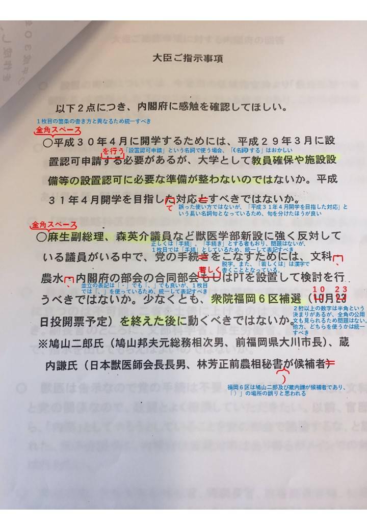 加計学園 文書 添削2