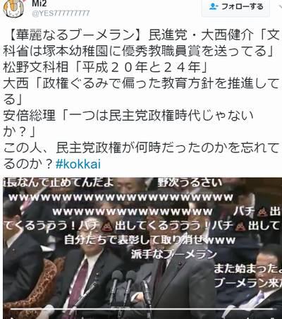 民進党・大西健介ブーメラン