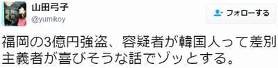 山田弓子 福岡3億 韓国人