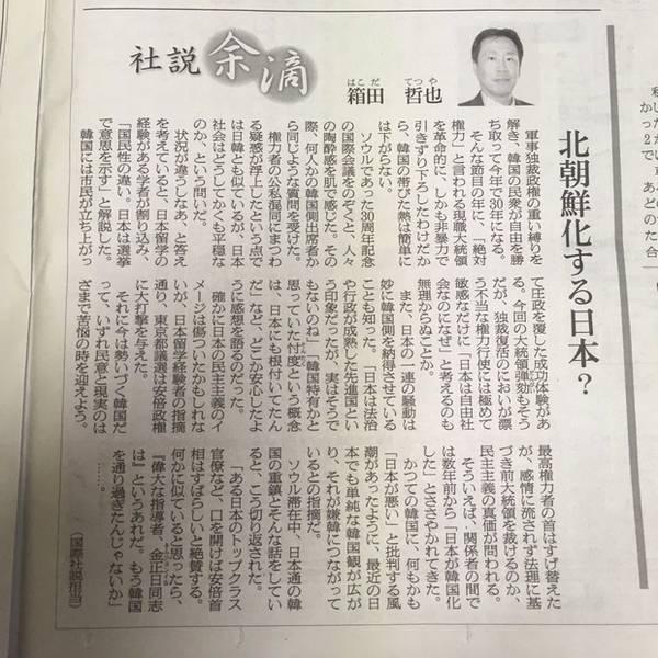 朝日「日本は北朝鮮化」